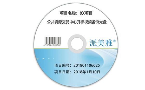 公共资源交易中心开评标视频备份光盘