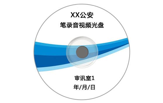 XX公安笔录音视频光盘