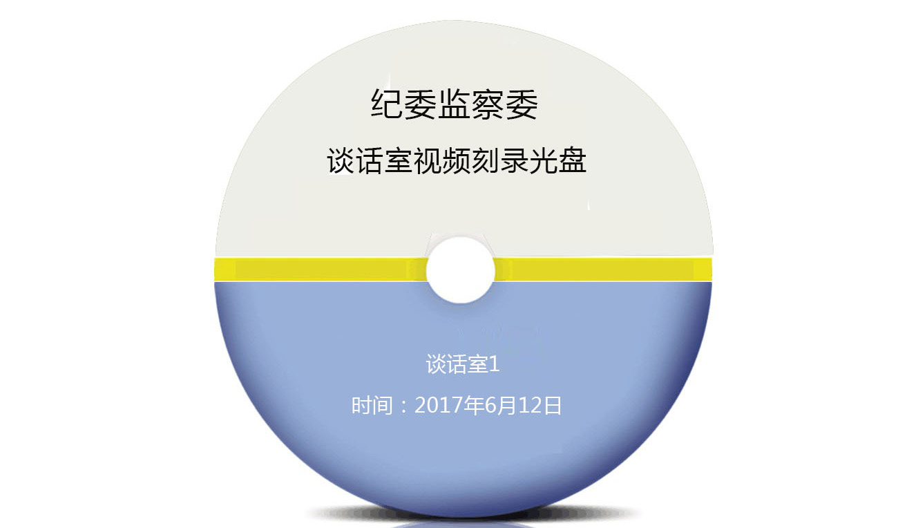 纪委监察委谈话室视频刻录光盘