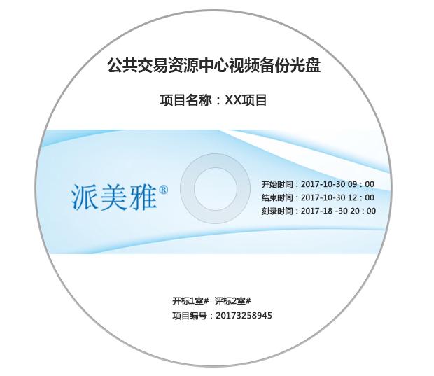 公共资源交易中心视频备份光盘