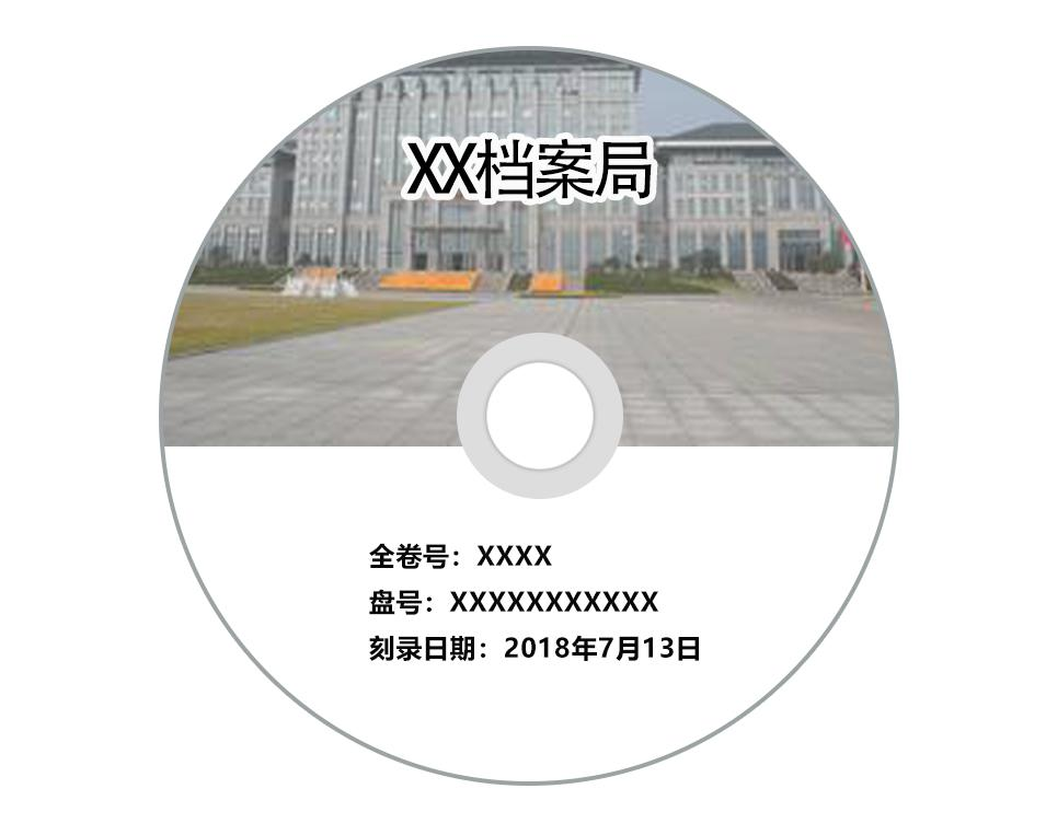 XX档案局光盘打印刻录效果实图